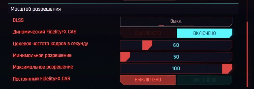 Cyberpunk 2077 resolution settings